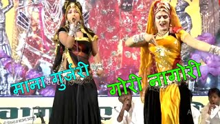 Chora Ajiya Ajiya | Mana Gujari | Live D.J.Marwadi Song | Rakesh Joshi
