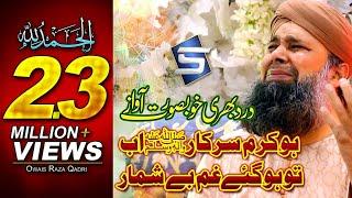 Owais Raza Qadri - New Heart Touching Naat 2017- Ho karam Sarkar - Exclusive Mehfil : by STUDIO 5.