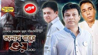 Anath Babur Voy | Most Popular Bangla Natok | Humayun Faridi, Rohomot Ali, Intekhab | CD Vision