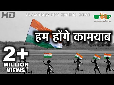 Xxx Mp4 Hum Honge Kamyab HD Independence Day Special Songs New Hindi Patriotic Video Song 2018 3gp Sex