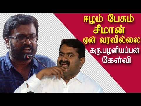 Xxx Mp4 Tamil News Live Karu Palaniappan Vellum Tamil Eelam Conference Tamil News News In Tamil Red Pix 3gp Sex