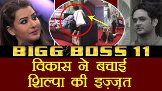 Bigg Boss 11: Vikas Gupta SAVES Shilpa Shinde from Wardrobe Malfunction   FilmiBeat