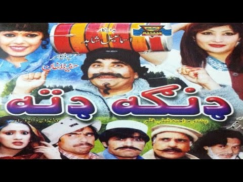 Pashto Comedy Drama - Dangah Gatah - Ismail Shahid Pushto Mazahiya Movie