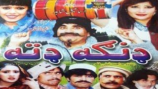 Pashto Comedy Drama - Dangah Gatah - Ismail Shahid Pushto Mazahiya Movie