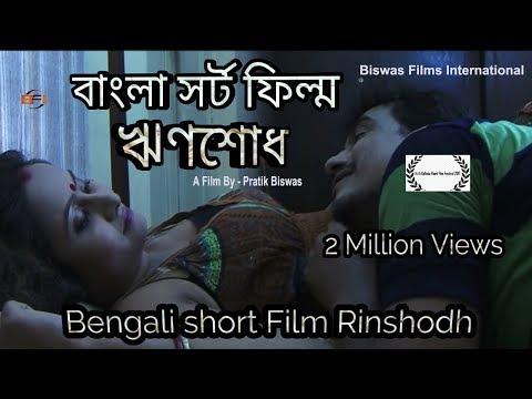 ঋণশোধ Bengali Short Film Rinshodh English Sub Title HD