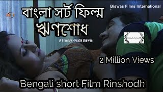 ঋণশোধ | Bengali Short Film Rinshodh | English Sub-Title | HD