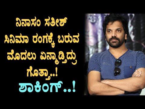 Xxx Mp4 Ninasam Satish Working Secret Before Entry To Industry Ninasam Satish Top Kannada TV 3gp Sex