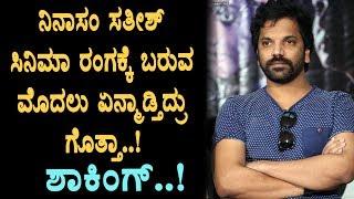 Ninasam Satish working secret before entry to industry   Ninasam Satish   Top Kannada TV