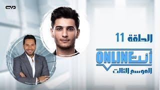 أنت أونلاين | محمد عساف - الحلقة (11) الموسم الثالث