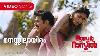 Manassilayiram song from