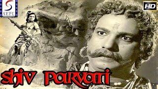Shiv Parvati Part 1 l Old Hindi Black And White Movie l Jeevan, Ragini, Trilok Kapoor l 1962