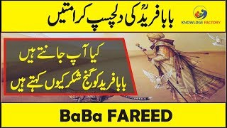 Baba Fareed Ganj Shakar History and Miracles Urdu/Hindi