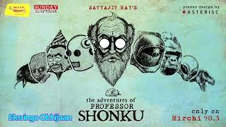 Sunday Suspense   Professor Shonku   Eksringo Obhijaan   Satyajit Ray   Mirchi 98.3