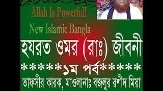 New Bangla Waz Mahfil 2017 | Bangla Tafsir Maulana Bozlur Rashid Part -1