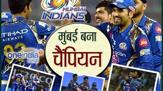 IPL 2017 final : Mumbai Indians BEAT Pune Supergiant , Match Highlights  | वनइंडिया हिंदी