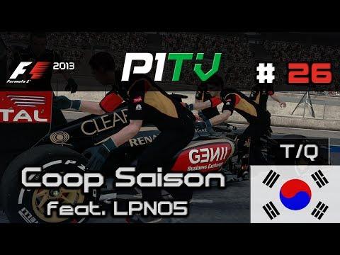 F1 2013 Coop #26 - Korea - Training/Quali [PC] [G27]