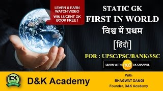 FIRST IN WORLD : STATIC GK  [HINDI] For IAS, PCS, BANK, SSC, IBPS, PO, CLERK etc.