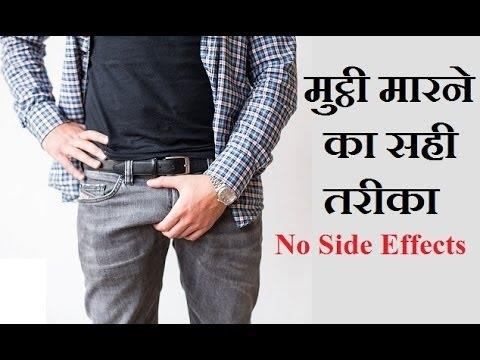 Hastmethun Karne Ka Sahi aur Safe Tareeka - Muth marna - No side effects - Health Tips
