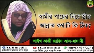 Samir Payer Niche Strir Jannat Kothati Ki Thik?  Sheikh Kazi Zahid Al-Madani |Bangla waz