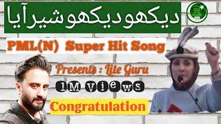 Must Watch Maryam Nawaz favorite PMLN Best Song 2018  Dekho Dekho Sher Aaya Presents by Lite Guru