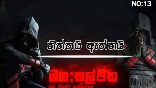 Manakkalpitha - Thiththai Aththai Sinhala Rap (Number 13)