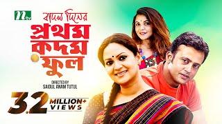 Telefilm Badal Diner Prothom Kadam Ful