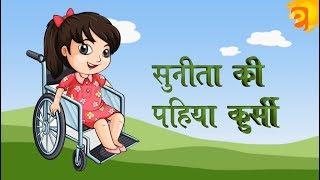 #CBSE #NCERT #EGUIDES सुनीता की पहिया कुर्सी | Suneeta Kee  | Class 4 Hindi | From Eguides