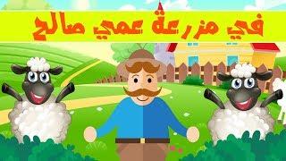 في مزرعة عمي صالح أغاني تعليم الأطفال اللغة العربية  - Arabic song for children