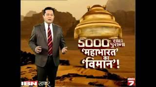 5000years Old Vimana Found in Afghanistan (अफगानिस्तान गुफा में मिला 5000 साल पुराना भारतीय विमान)