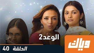 الوعد - الموسم الثاني - الحلقة 40 | WEYYAK.COM