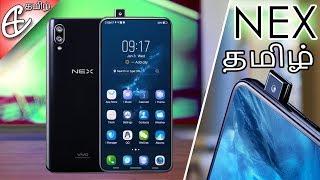Vivo NEX Launched - என்ன புதிதாக கொண்டு வந்துள்ளது!
