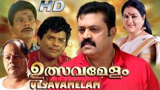 Utsavamelam malayalam full movie   Suresh Gopi Urvashi movie   malayalam comedy movie  2016
