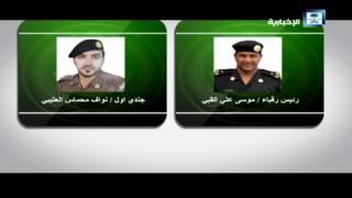 بيان الداخلية بشأن رصد عدد من الإرهابيين المطلوبين في القطيف