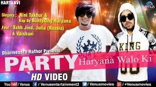Party Haryana Walo Ki | Latest Haryanvi Songs Haryanavi 2017 | Xshh Jind | BuntyKing | Nini Thakur