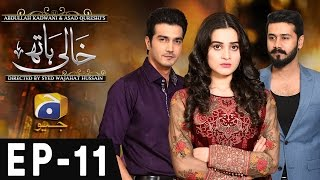 KHAALI HAATH - Episode 11  Har Pal Geo uploaded on 03-07-2017 852030 views
