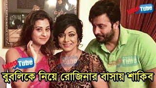 দেখুন শাকিব খান বুবলীকে নিয়ে নায়িকা রোজিনার বাসায় এসব কি করছেন ?? Shakib Khan Bubly New Movie Video.