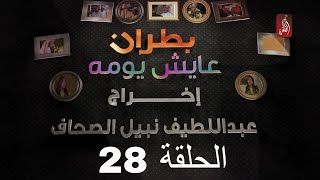مسلسل بطران عايش يومه الحلقة 28 | رمضان 2018 | #رمضان_ويانا_غير