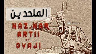 NaZ NaR _ Artii | الملحدين | OYaJi