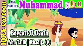 Prophet Muhammad (s) Ep 11 | Boycott & Death of Abu Talib & Khadija (r)