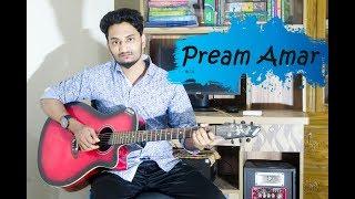 Prem Amar (প্রেম আমার) || Coverd By Tutul Bhaiya
