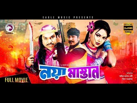 Xxx Mp4 Noya Mastan Bangla Action Movie Amit Hasan Nodi Misha Sawdagor Ilias Kobra Full Movie 3gp Sex