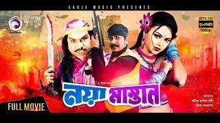 Noya Mastan | Bangla Action Movie | Amit Hasan | Nodi | Misha Sawdagor | Ilias Kobra | Full Movie