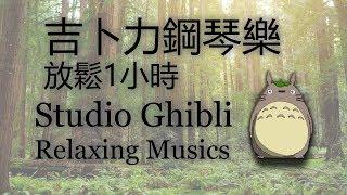 【吉卜力音樂】日本歌曲療愈鋼琴樂1小時【久石讓+吉卜力工作室+日本音樂】