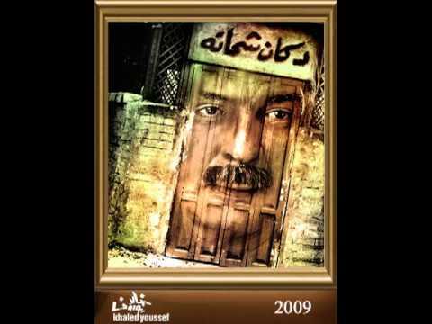 اغنية ابويا راح من فيلم دكان شحاتة