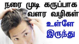 வெள்ளை முடி கருப்ப வளர எளிய வழிகள் | How To Avoid White Hair Naturally In Tamil
