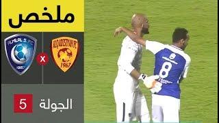 ملخص مباراة الهلال و القادسية في الجولة 5 من الدوري السعودي للمحترفين