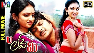 You Love Me Telugu Full Movie | Sri Charan | Waheeda | Telugu Hit Movies | Indian Video Guru