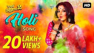 Holi Song   Dupur Thakurpo   Season 2   Mona Lisa   Trissha   Tapas   Amlaan   Hoichoi   SVF Music