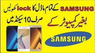 How To Hard Reset All Model Samsung Galaxy Remove Pettren Lock in 10 Second