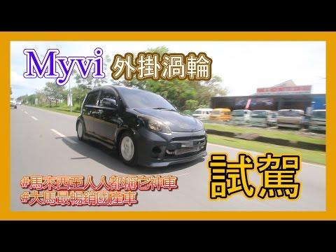 馬來西亞國產小車,Myvi 外掛渦輪試駕!  青菜汽車評論第69集 QCCS